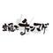 熊本名物劇場 空飛ぶチョンマゲ